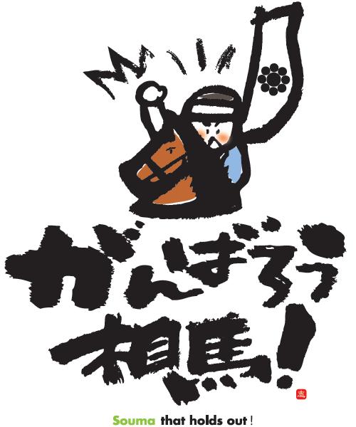 がんばろう 相馬!