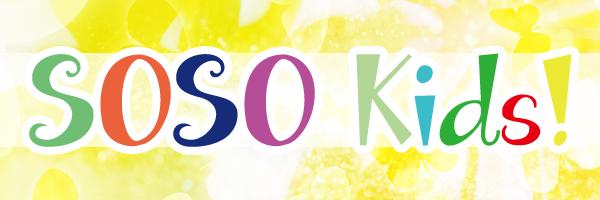 SOSO Kids!