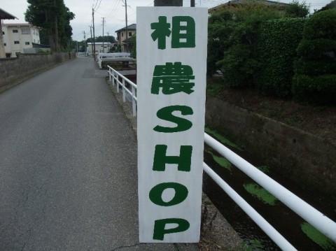 相農ショップ @ 福島県立相馬農業高等学校 | 南相馬市 | 福島県 | 日本
