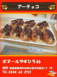 【新地町】手作りパンの店 ボヌールやすひろ66