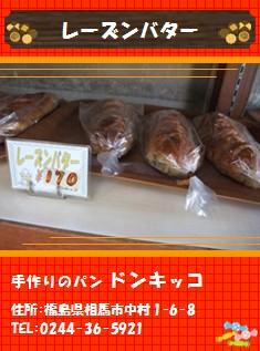 【相馬市】手作りのパン ドンキッコ