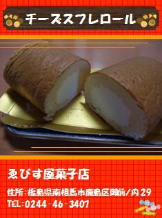 【南相馬市】ゑびす屋菓子店