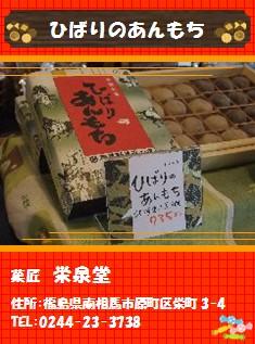 【南相馬市】菓匠 栄泉堂