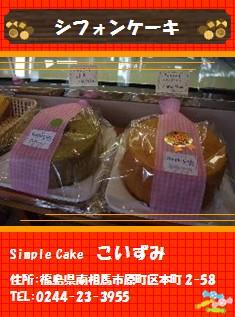 【南相馬市】Simple Cake こいずみ