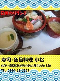 【新地町】寿司・魚目料理 小松
