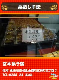 【南相馬市】宮本菓子舗