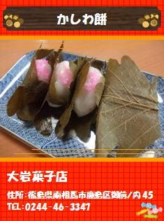 【南相馬市】大岩菓子店
