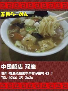 【相馬市】中国飯店 双龍
