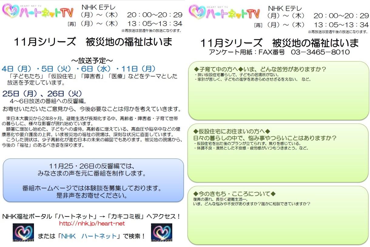 NHK Eテレ「ハートネットTV」