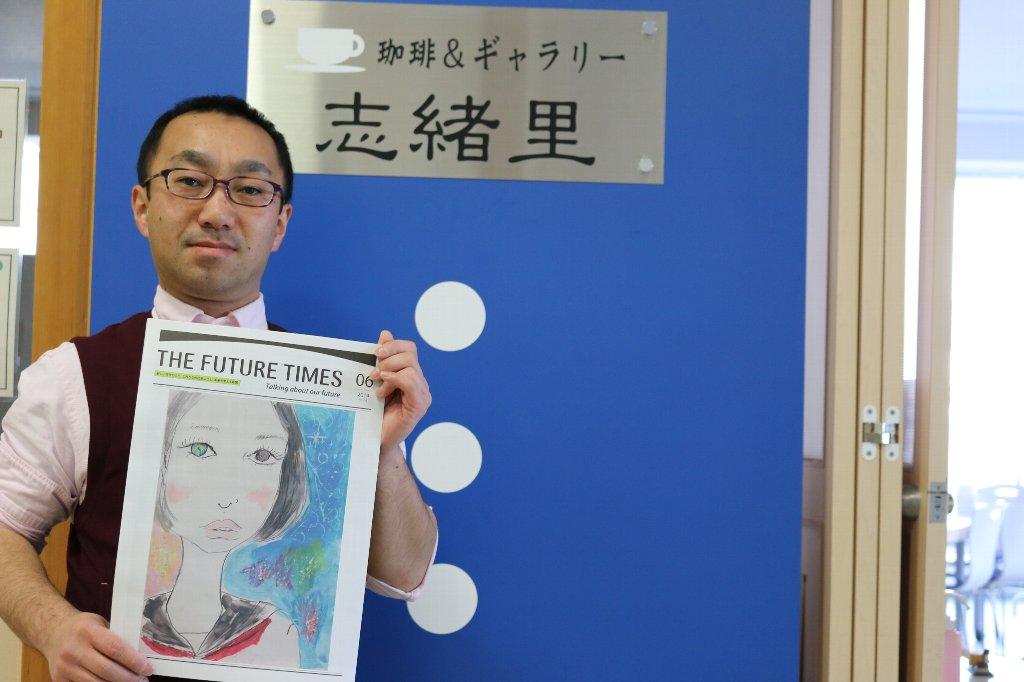 コミュニティカフェ志緒里で『THE FUTURE TIMES』