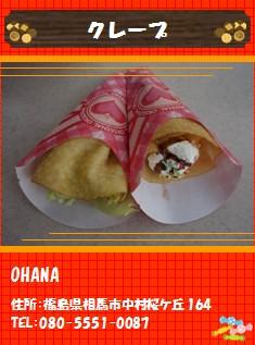 【相馬市】OHANA