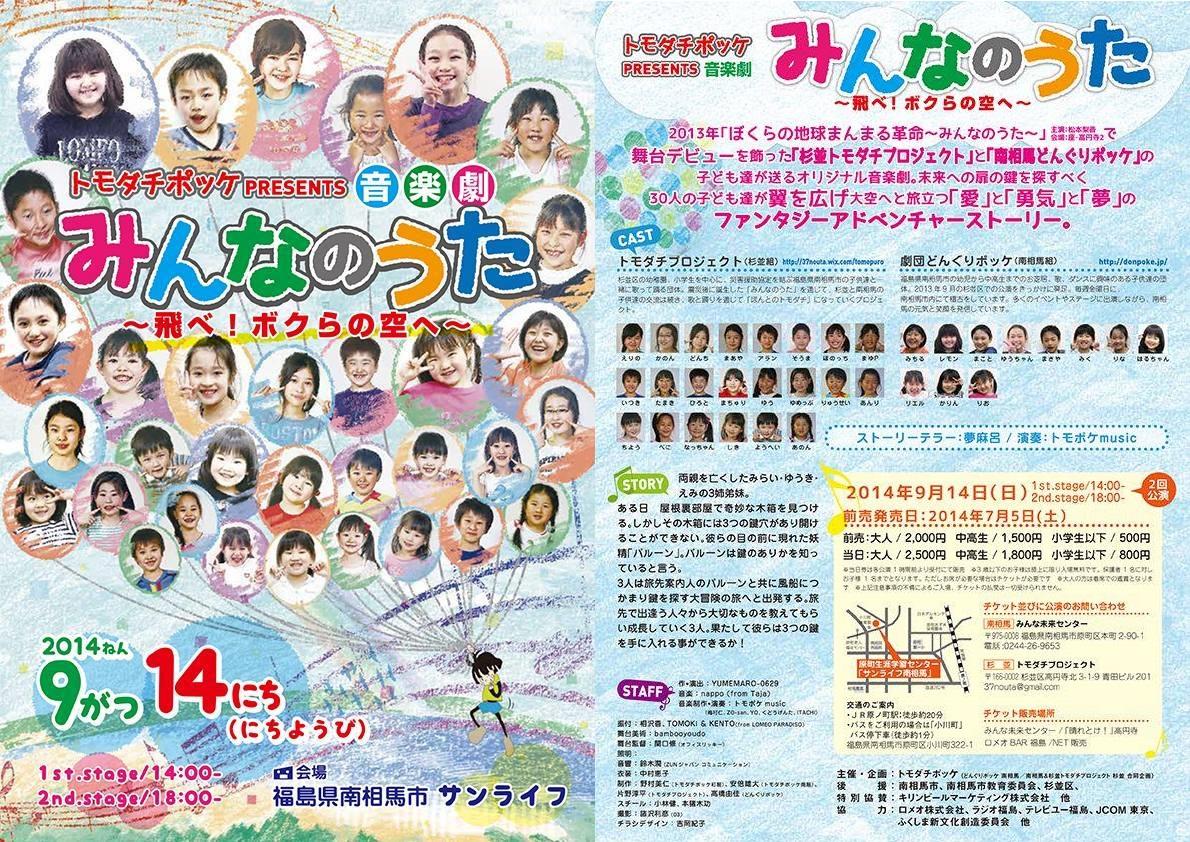 """2014/9/14(日)トモダチポッケpresents音楽劇""""みんなのうた~飛べ!ボクらの空へ~"""""""