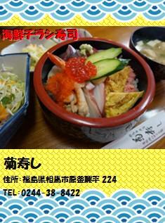 【相馬市】菊寿司