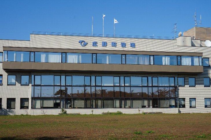 広野町役場