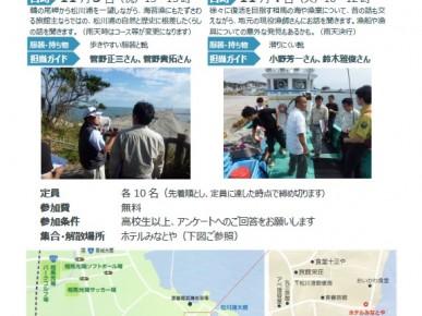 11/3、4「松川浦・特撰エコツアー」体験会