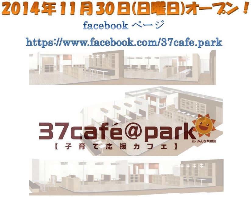 37cafe@park2014年11月30日(日)オープン