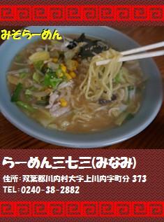 【川内村】ラーメン三七三