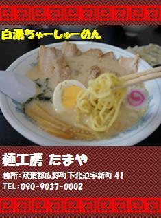 【広野町】麺工房 たまや