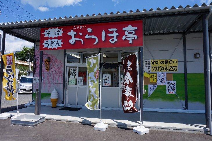 20150521t_naraha_orahotei007