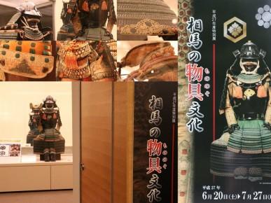平成27年度 南相馬市博物館特別展「相馬の物具文化」(7/27(月)まで)