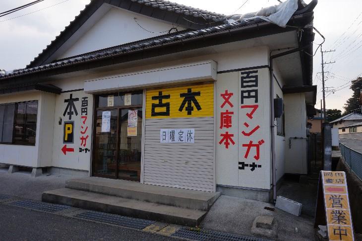 """相双""""このひと""""岡田書店"""