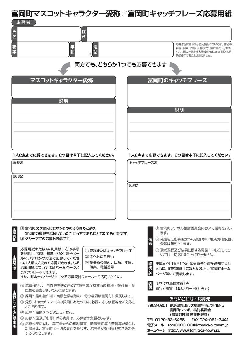 富岡町マスコットキャラクター愛称・富岡町キャッチフレーズ募集