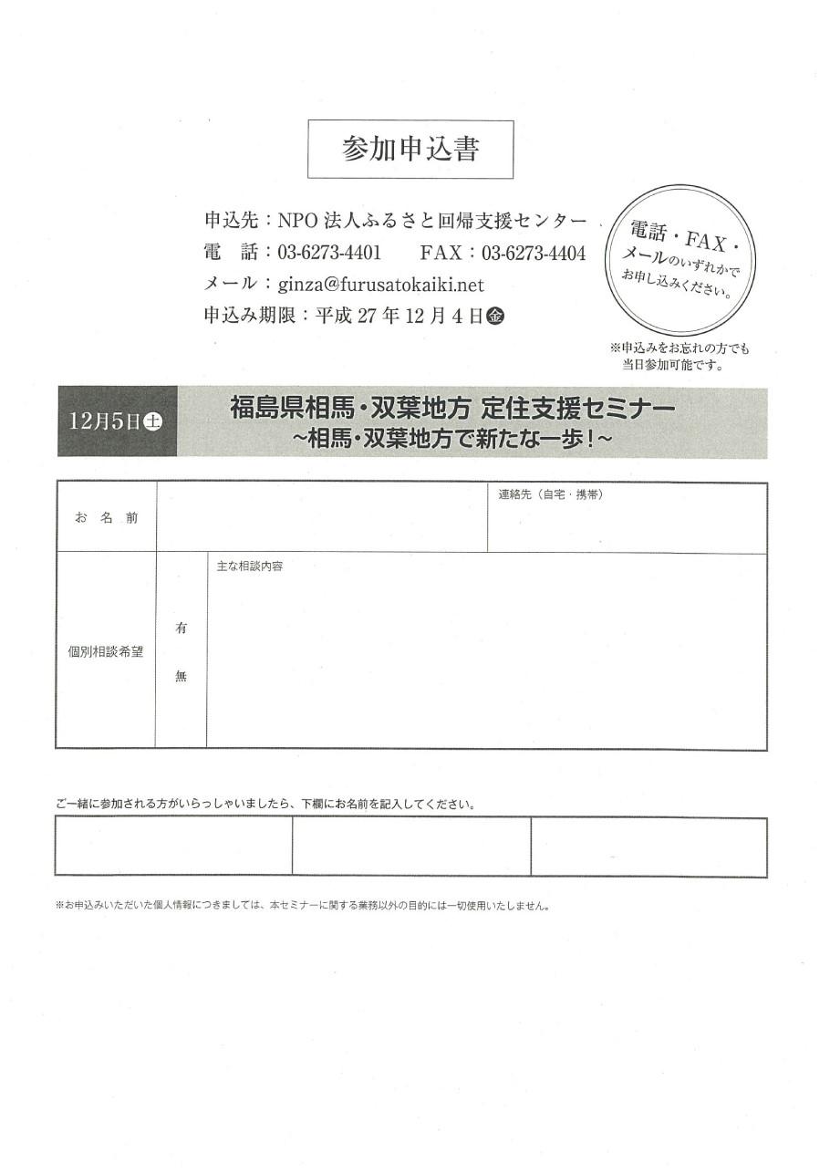 福島県相馬・双葉地方 定住・就職支援セミナー参加申込書
