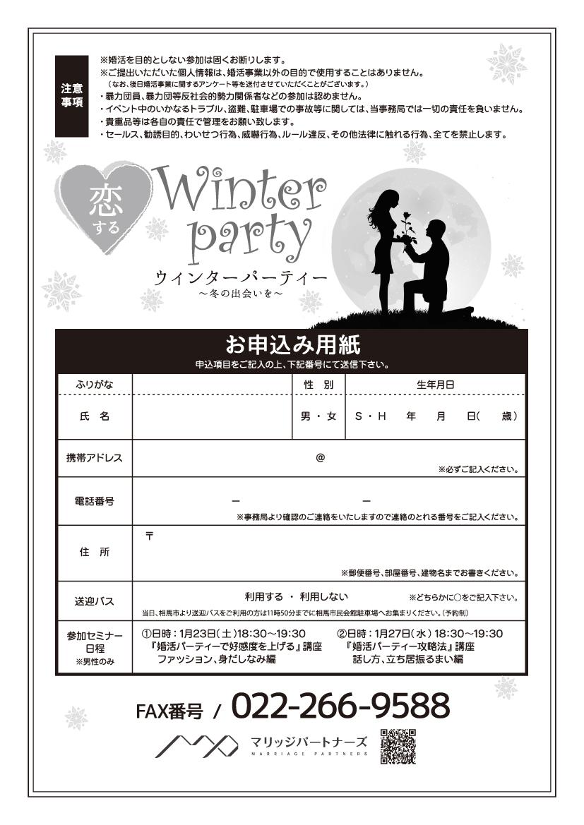 恋するWinterParty申込み用紙
