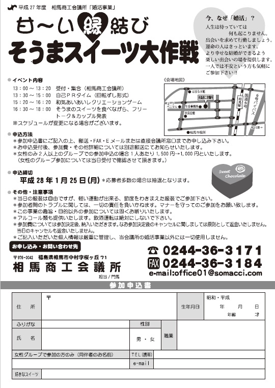 2016.2.6甘~い縁結び そうまスイーツ大作戦