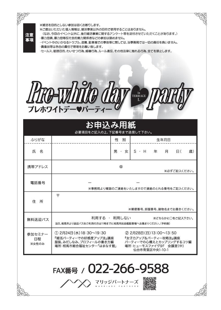 プレホワイトデー♡パーティー