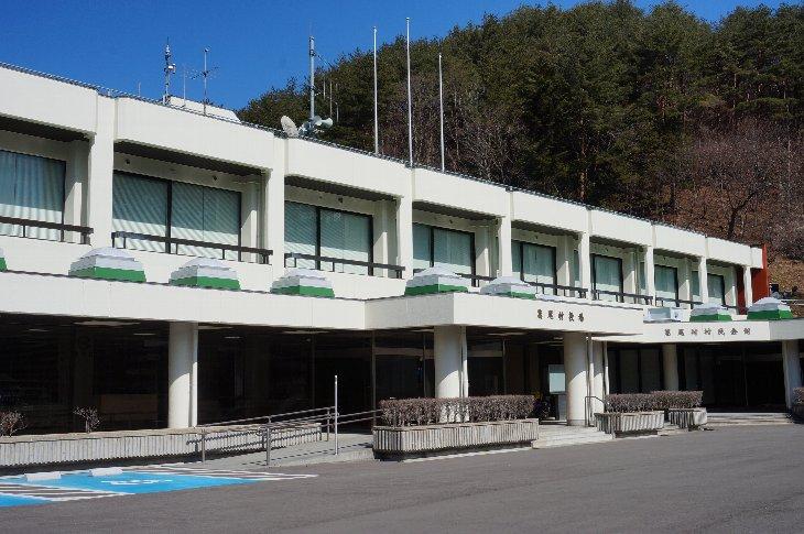 葛尾村役場