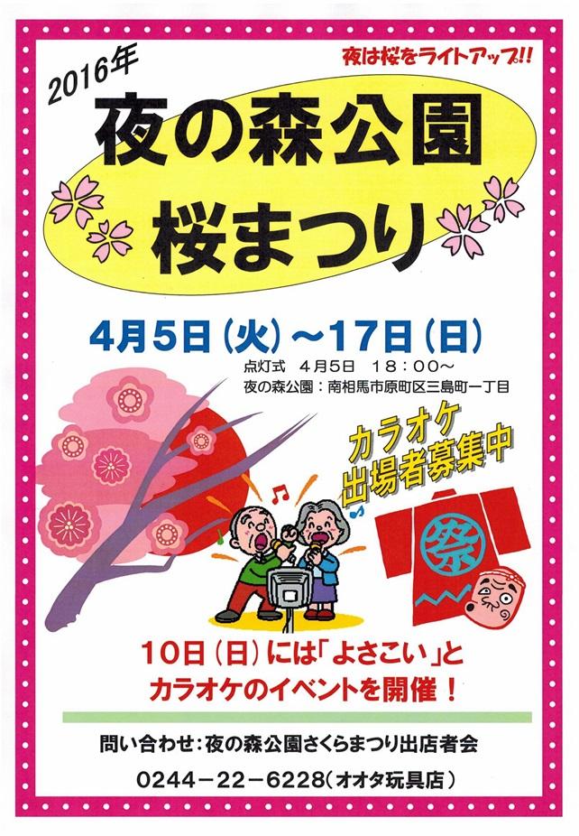20160405sakuramatsuri