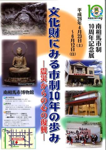 文化財にみる市制10年の歩み-震災からの心の復興- @ 南相馬市博物館 | 南相馬市 | 福島県 | 日本