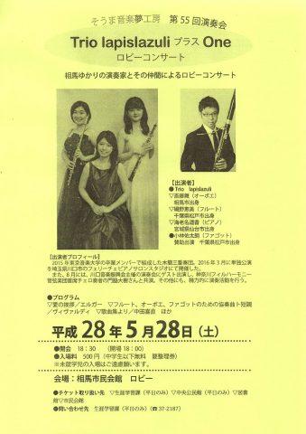 そうま音楽夢工房 第55回演奏会 @ 相馬市民会館 | 相馬市 | 福島県 | 日本