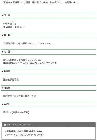 さびないカラダづくり (いわき市) @ 大熊町役場いわき出張所 2階コミュニティホール | いわき市 | 福島県 | 日本
