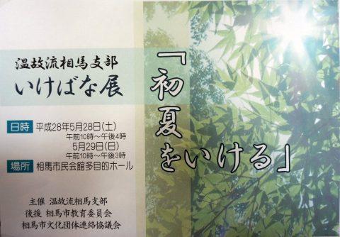 いけばな展「初夏をいける」 @ 相馬市民会館多目的ホール | 相馬市 | 福島県 | 日本