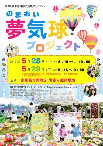 第5回 南相馬のまおい夢気球プロジェクト @ 雲雀ケ原祭場地