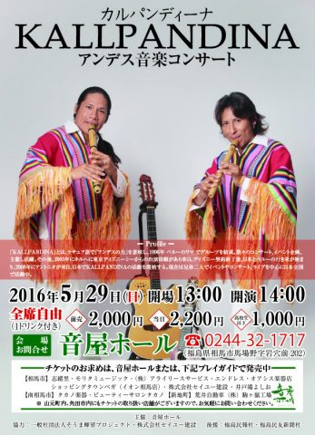 カルパンディーナ KALLPANDINA アンデス音楽コンサート @ 音屋ホール | 相馬市 | 福島県 | 日本