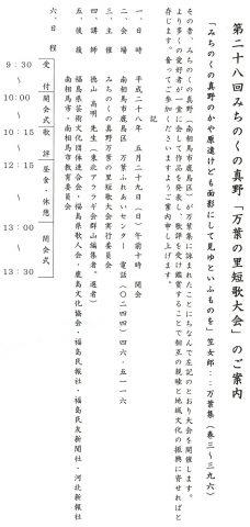 第28回 みちのくの真野「万葉の里短歌大会」 @ 万葉ふれあいセンター | 南相馬市 | 福島県 | 日本