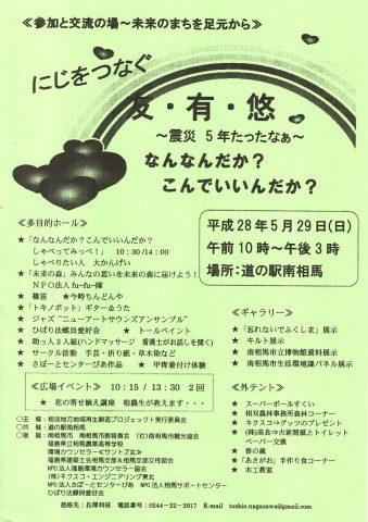 にじをつなぐ友・有・悠~震災 5年たったなぁ~ @ 道の駅南相馬 | 南相馬市 | 福島県 | 日本