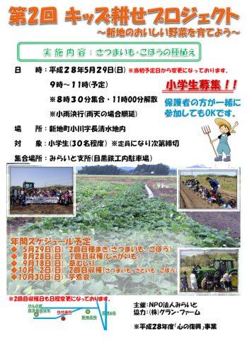 第2回 キッズ耕せプロジャクト~新地のおいしい野菜を育てよう~ @ 新地町小川字長清水地内 | 新地町 | 福島県 | 日本