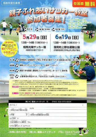 親子ふれあいサッカー教室 @ 相馬光陽サッカー場 | 相馬市 | 福島県 | 日本