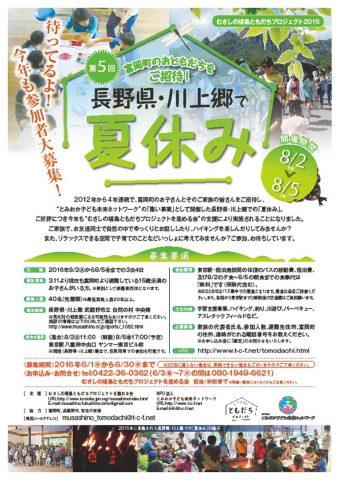 イベントカレンダー | 相双ビューロー SOSO BUREAU