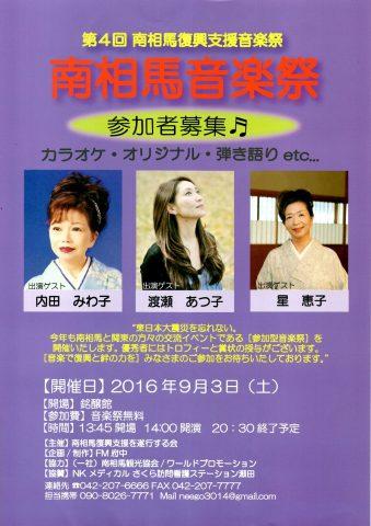 第4回 南相馬音楽祭 @ 銘醸館 | 南相馬市 | 福島県 | 日本