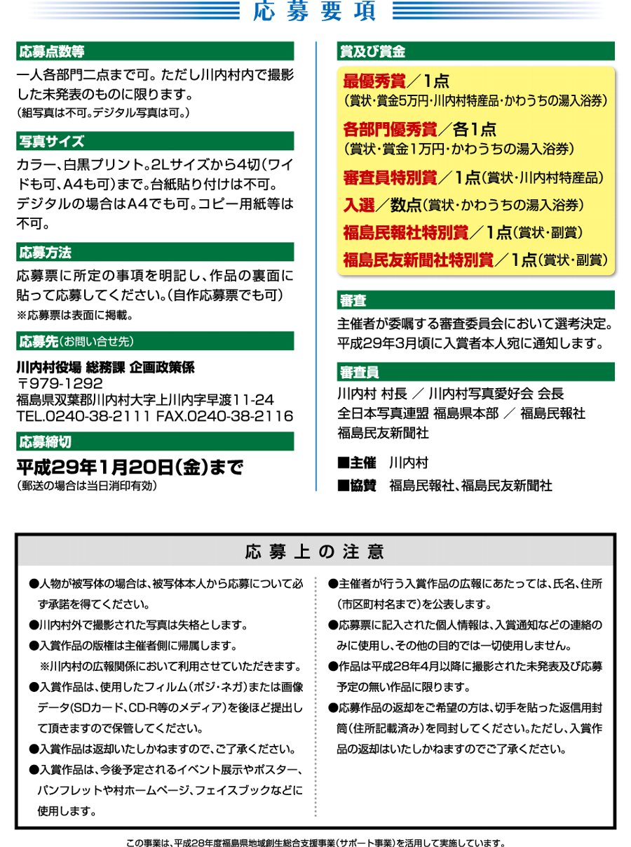 川内村フォトコンテスト
