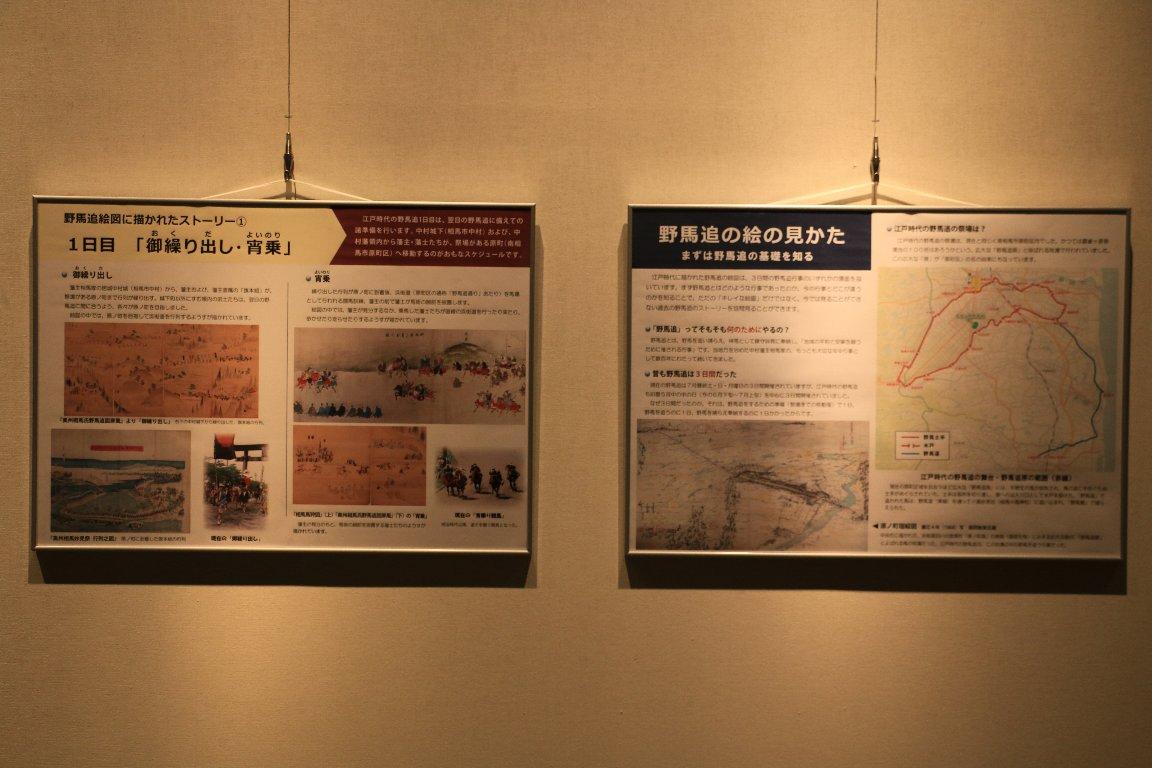 平成28年度南相馬市博物館特別展「野馬追屏風の世界」(8/21(日)まで)