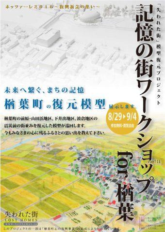 「失われた街」模型復元プロジェクト 記憶の街ワークショップfor楢葉 @ いわき市高久第九応急仮設住宅 第2集会場 | いわき市 | 福島県 | 日本
