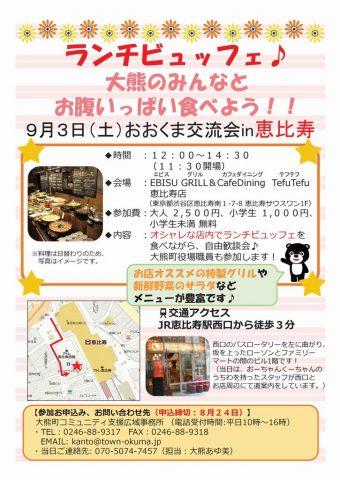 ランチビュッフェ♪大熊のみんなとお腹いっぱい食べよう!! @ EBISU GRILL & CafeDining TefuTefu 恵比寿店 | 渋谷区 | 東京都 | 日本