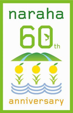 楢葉町町制施行60周年記念式典 @ 楢葉町コミュニティセンター 大ホール | 楢葉町 | 福島県 | 日本