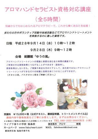 アロマハンドセラピスト資格対応講座 @ 銘醸館「ゆうの風」 | 南相馬市 | 福島県 | 日本